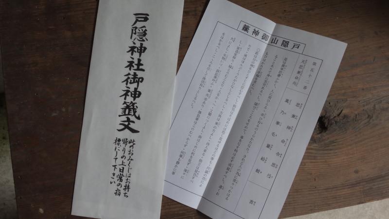 長野の戸隠神社さん